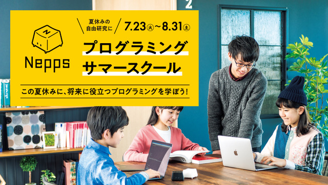 Nepps_プログラミングサマースクール