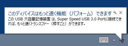 USB2.0ポートにmicroDuo3.0を接続した際のメッセージ。