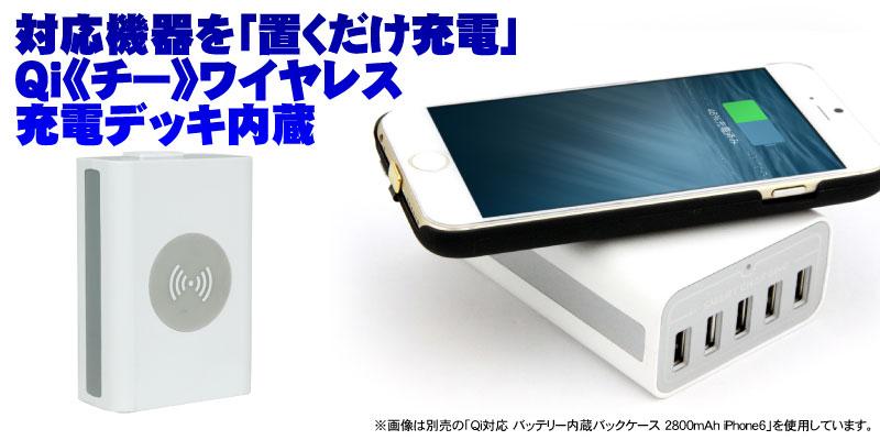Qi(チー)ワイヤレス充電に対応した端末なら乗せるだけで充電できる。