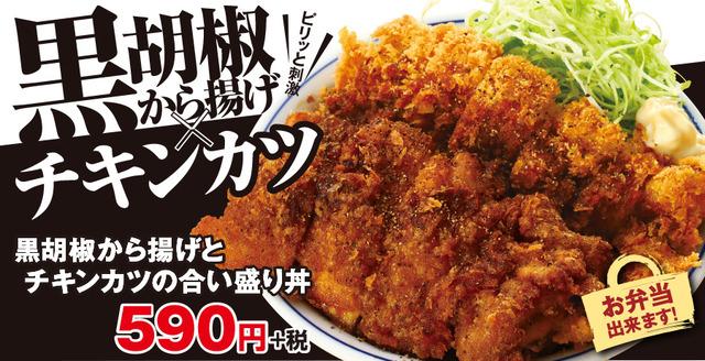 黒胡椒から揚げとチキンカツの合い盛り丼02
