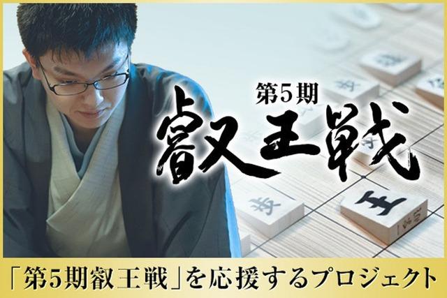 第5期叡王戦を応援するプロジェクト