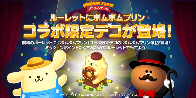 LINE ブラウンファーム×ポムポムプリン_roulette