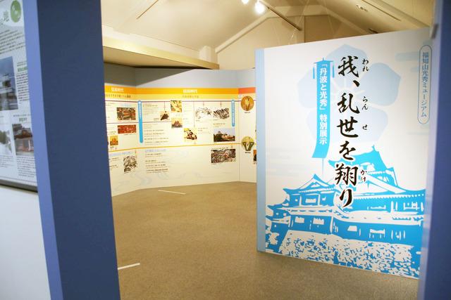 福知山光秀ミュージアム04