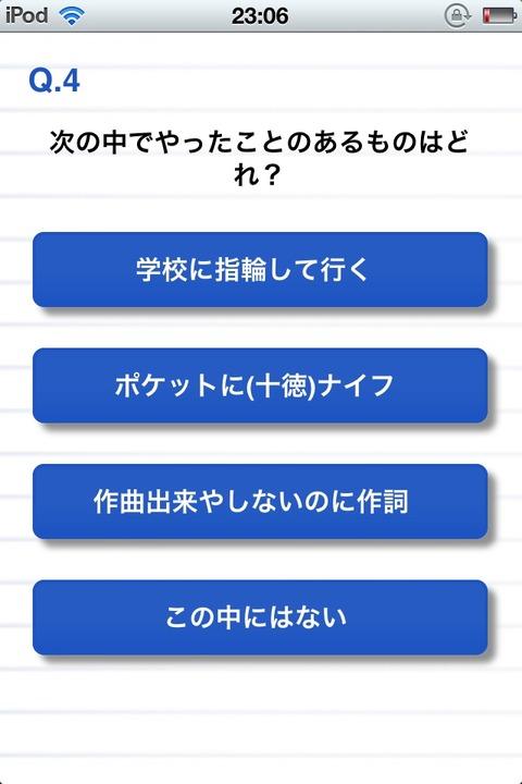 Evernote 20120114 23:08:51