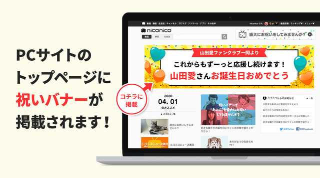 """Photo of Price 500,000 yen! Began selling """"celebration banners"""", a personalized advertising menu that allows individuals to submit banner ads to celebrate the anniversary of video contributors, etc. with """"niconico"""""""