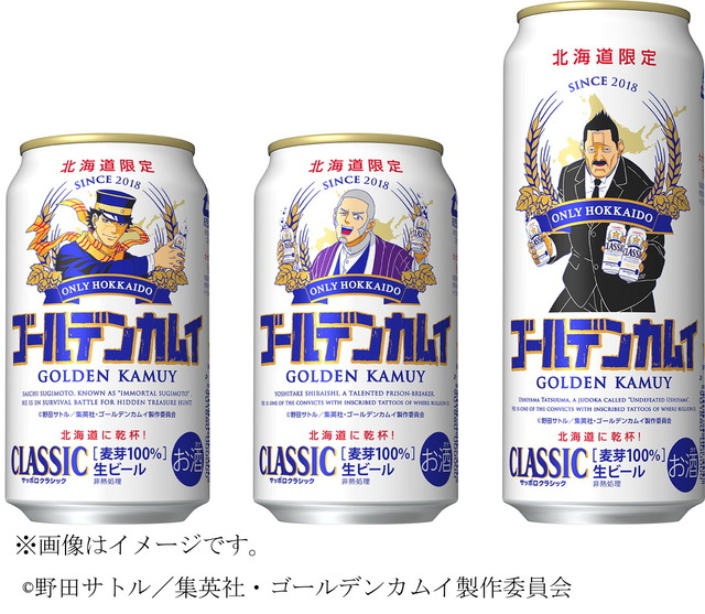 "Photo of Sapporo Classic x TV animation ""Golden Kamuy"" Hokkaido limited tie-up design can third release"
