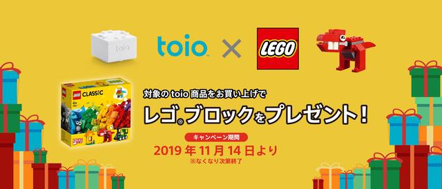 toio_LEGO_Campaign