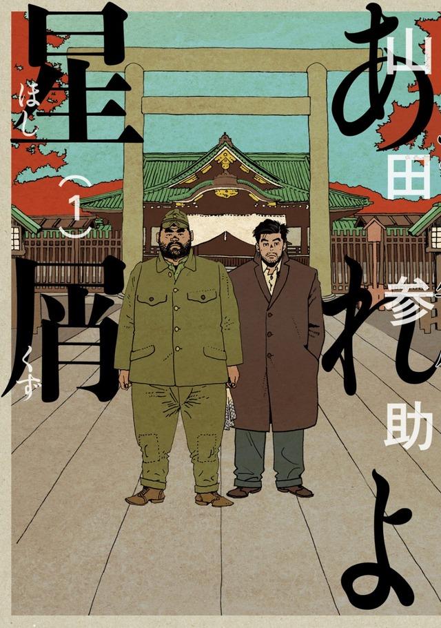 (C)山田参助/KADOKAWA