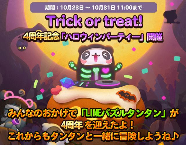 Halloweenイベント