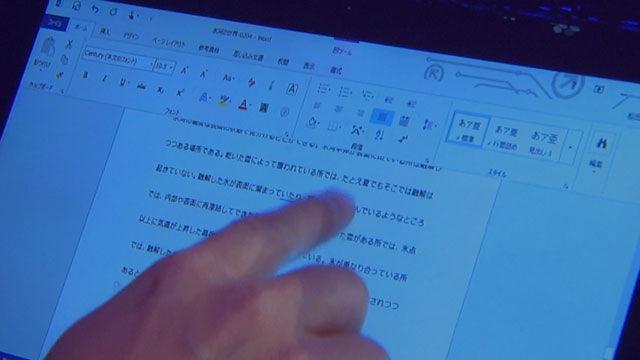 指でのタッチ、ペンでの操作を自動認識! 今度のOfficeは、タッチ対応が凄い 【デジ通】