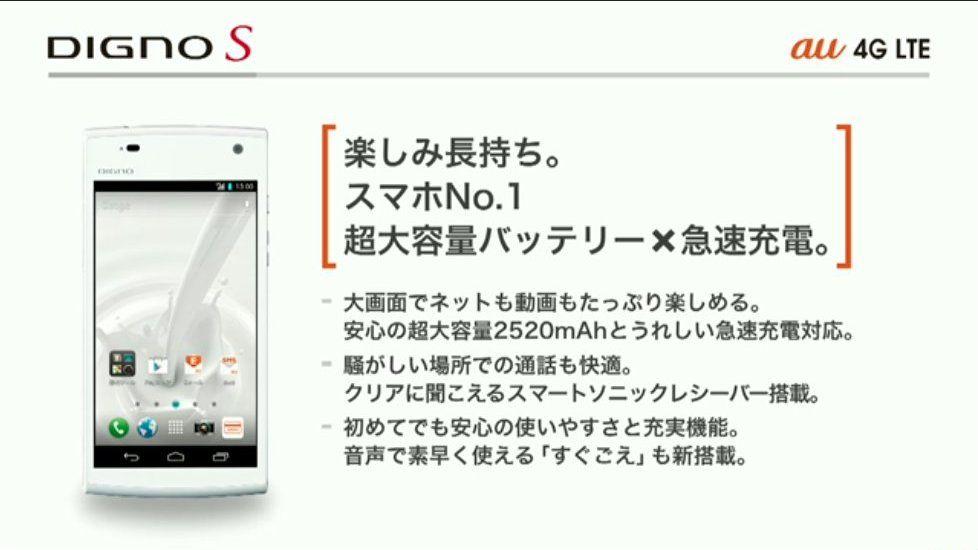au冬季模特10款模特亮相!当然它支持所有型号的Android加载au 4G LTE!