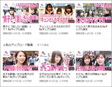恋コイチャンネル