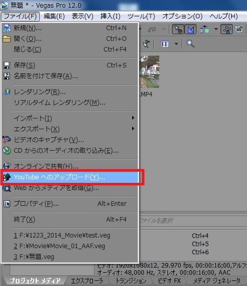 「ファイル」-「YouTubeへのアップロード」を選択。