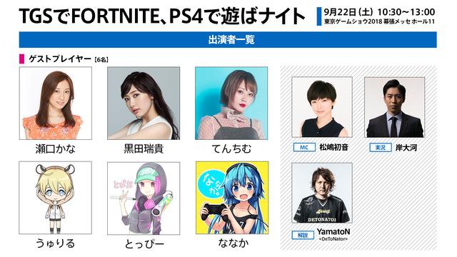cast_イベント「TGSでFORTNITE、PS4で遊ばナイト」