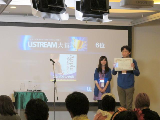 Ustream_06