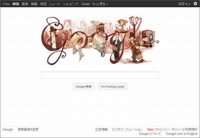 Googleロゴで1年を振り返る Googleホリデーロゴ&Doodlesまとめ〜その1〜