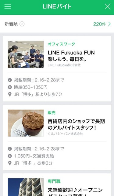 LINEバイト02