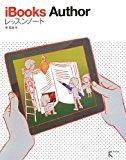 iBooks Authorレッスンノート