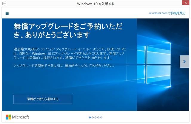 正式登場となってもWindows 10へのアップグレードができず・・・