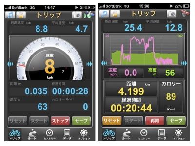 自転車の 自転車 カロリー 時間 : 時速表示画面(左)と時速表示 ...