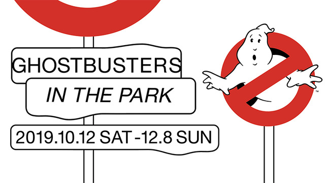 #011 GHOSTBUSTERS IN THE PARK_キービジュアル②