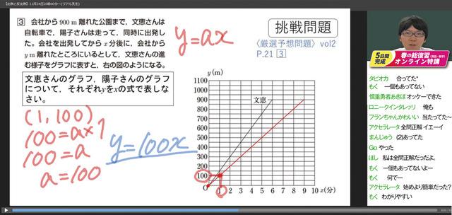 休校ライブ授業画面_数学
