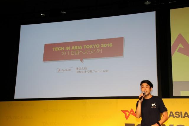 「Tech in Asia Tokyo 2016」のメインステージ