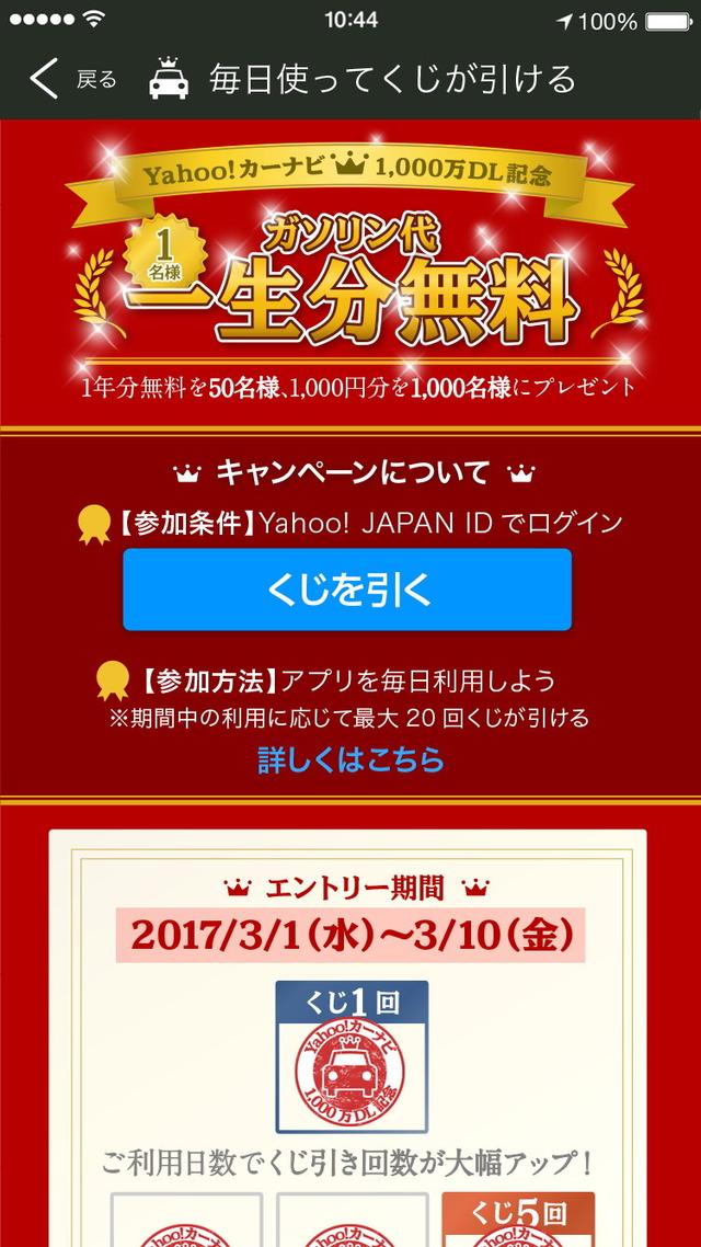 campaign04(くじ引き)