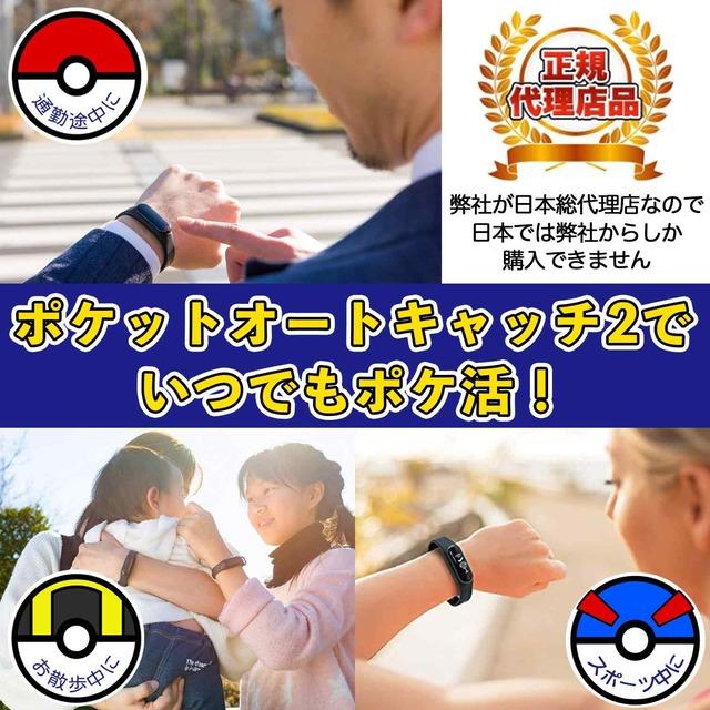 ポケモンGO究極ツール、「ポケットオートキャッチ2」02