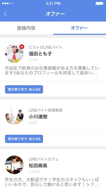 LINEバイト_オファー機能03