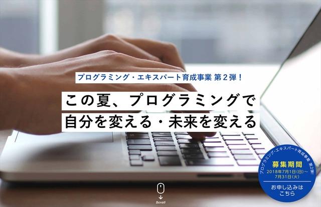 プログラミング・エキスパート育成事業
