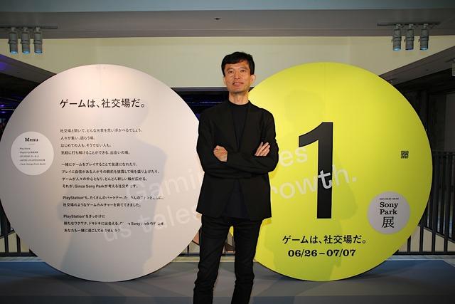 『Sony Park展』オープン発表会