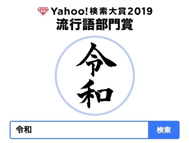 流行語部門賞「令和」(枠つき)
