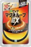 ピップ マグネループ EX 高磁力タイプ ブラック 50cm