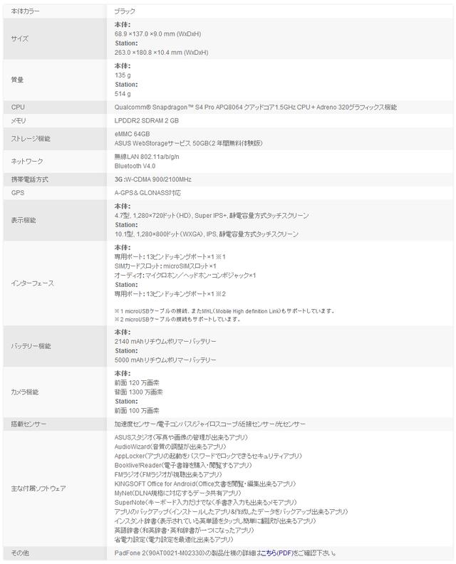 ASUS - スマートフォン- ASUS PadFone 2
