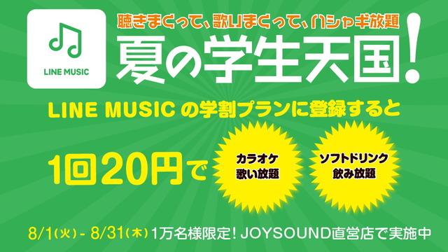 LINE MUSIC_夏の学生天国
