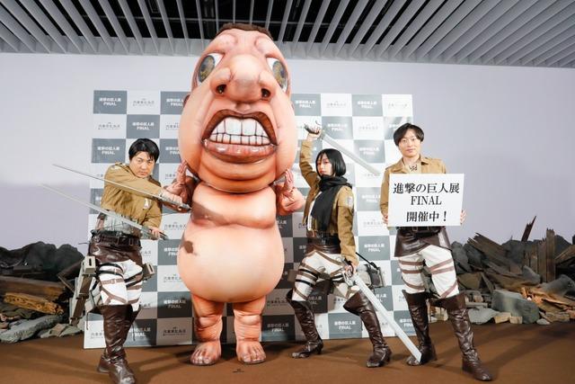 「進撃の巨人展FINAL」オープニングイベント