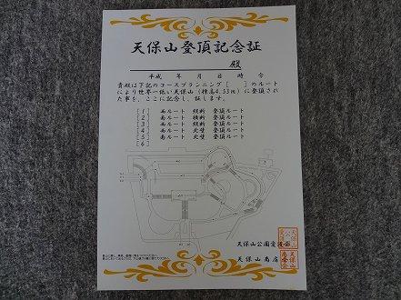 しゅせ使用DSC00496