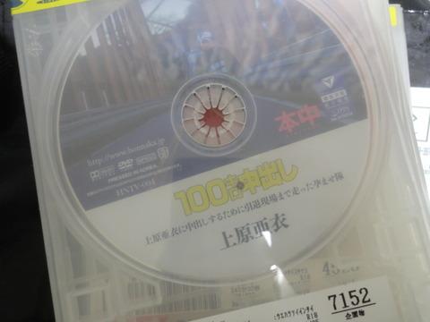 ダイナブック - DSC09297 (2)