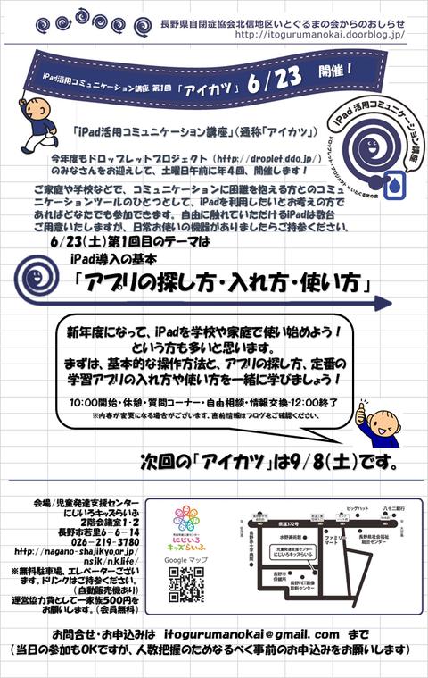 ブログ用アイカツ①