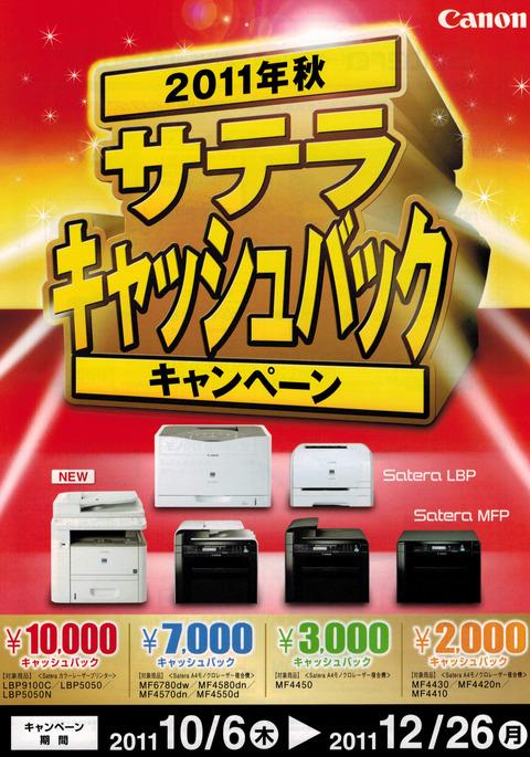 CCI20111024_0000