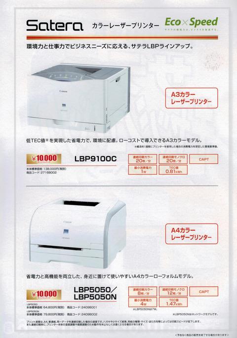 CCI20111024_0001