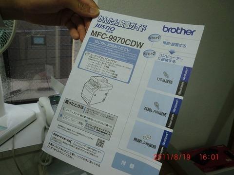 20110819160130
