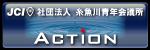社団法人 糸魚川青年会議所