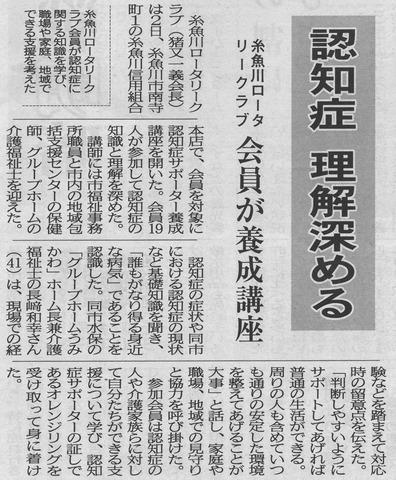 認知症記事_2018-08-07_糸西タイムス