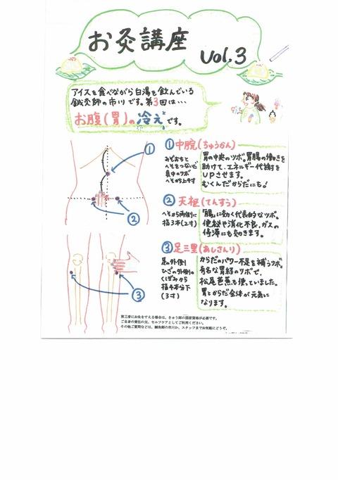 お灸講座3
