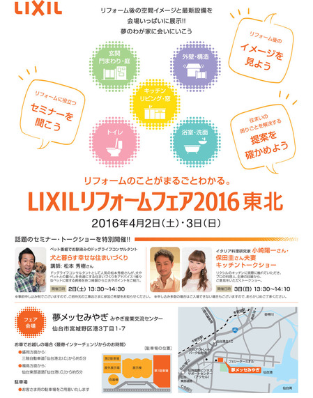 �LIXIL2016_DM_TH_hi_0126FIX-1