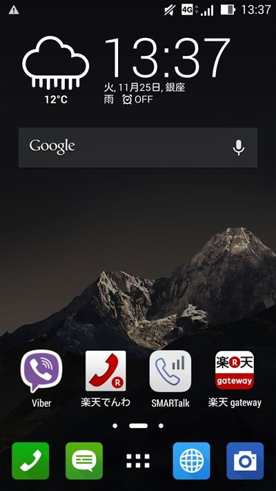 Screenshot_2014-11-25-13-37-55_R