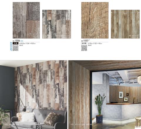 woodindustrial