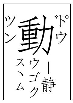 延宝二年版『聚分韻略』の価値 : 砂礫混淆記